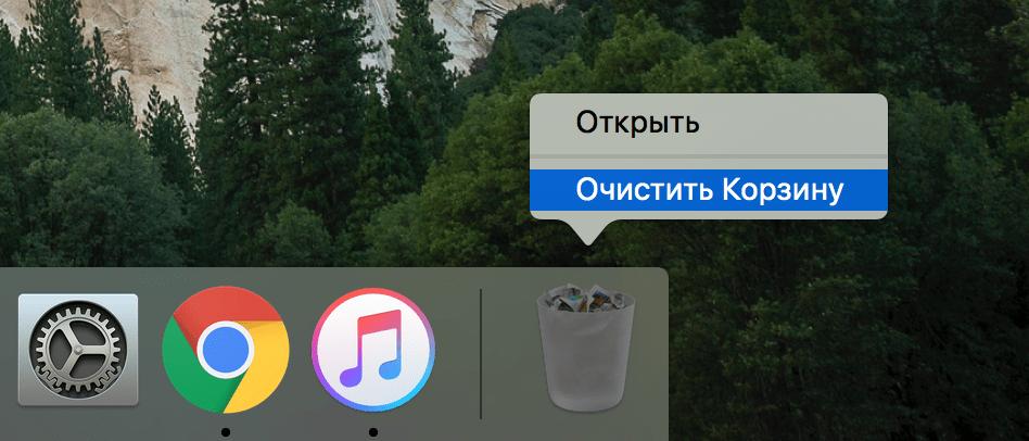 очистить корзину на Mac