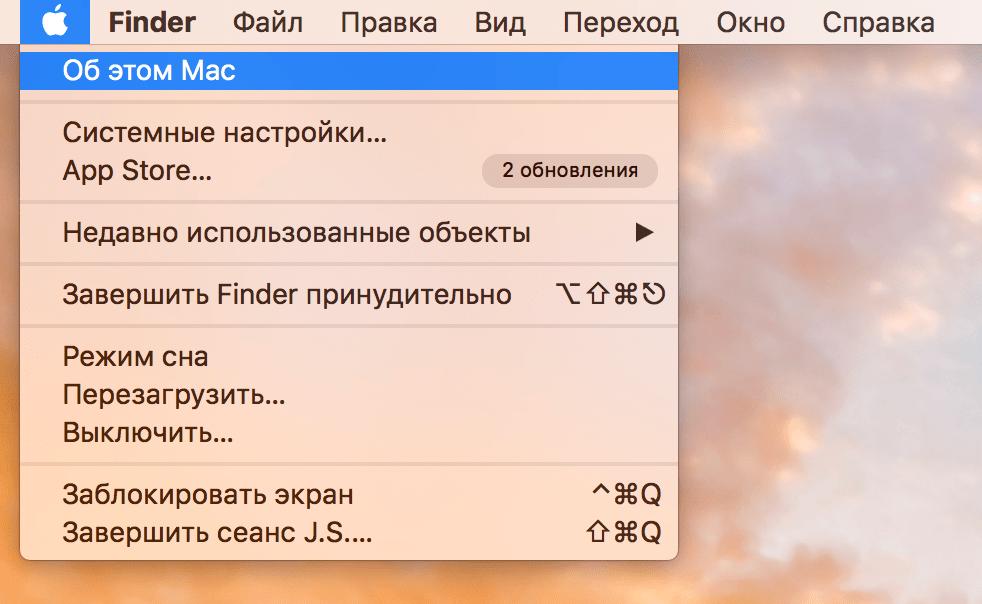 раздел другое на mac