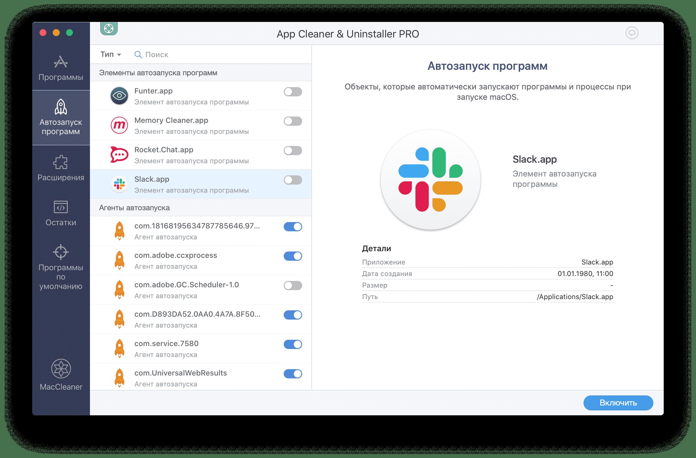 app cleaner startup programms