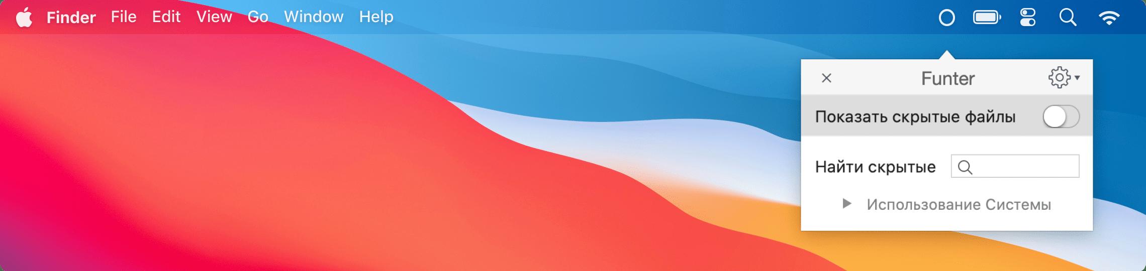 Funter popup menu on a Mac desktop