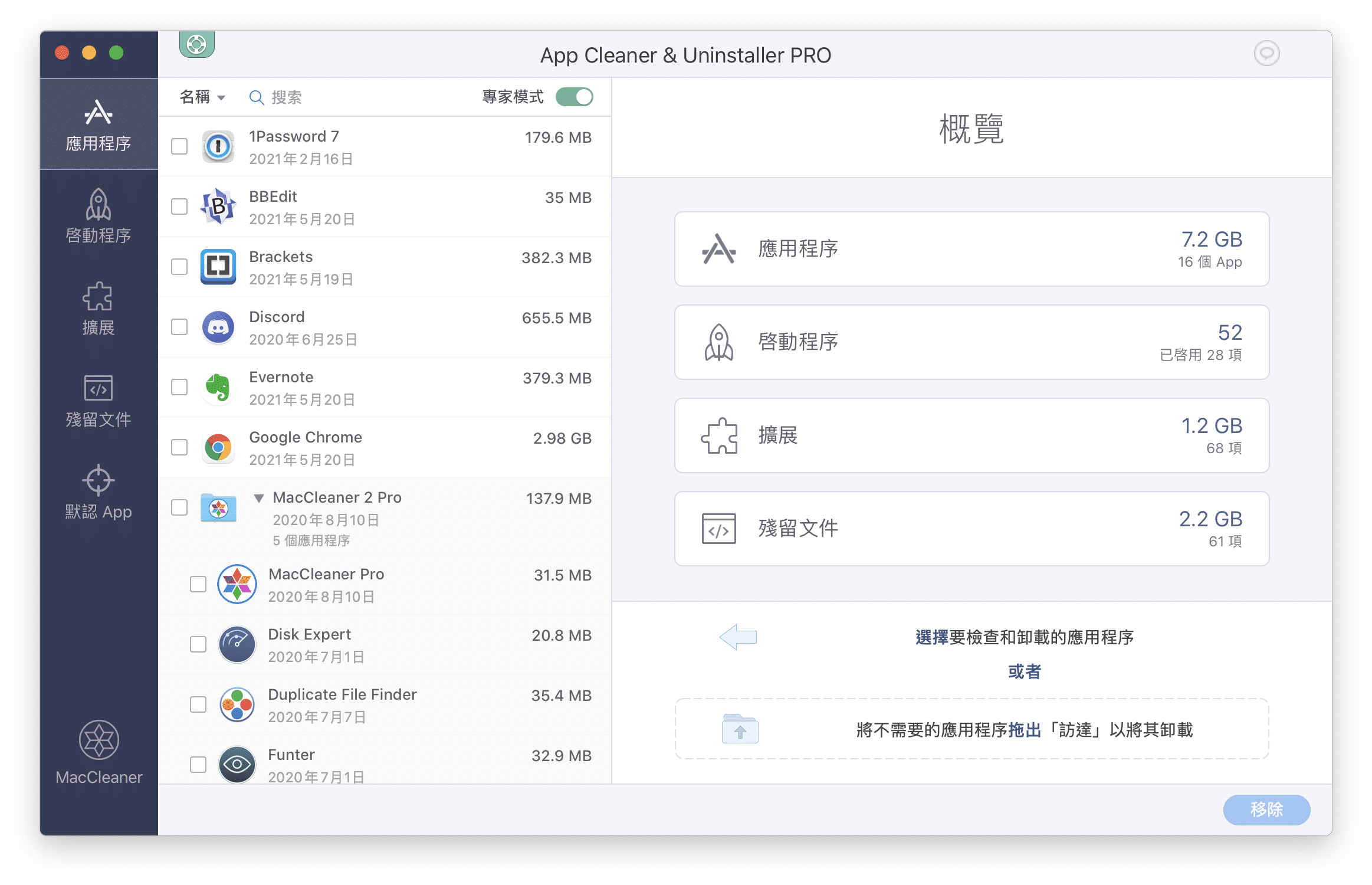 App cleaner for mac chinese